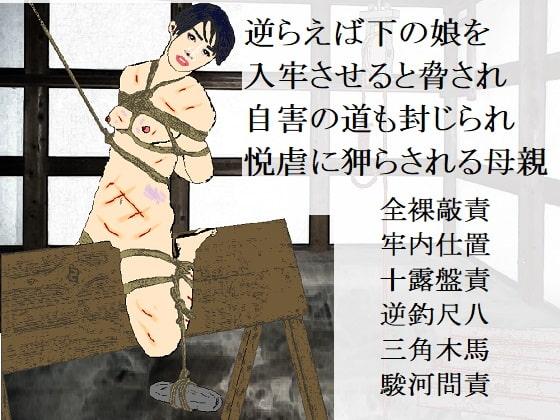 [SMX工房] 女囚永代吟味