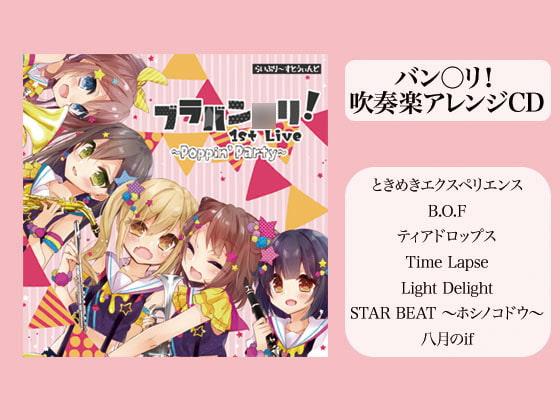 [らいぶり〜すとうぃんど] ブラバン◯リ! 1st Live 〜Poppin'Party〜