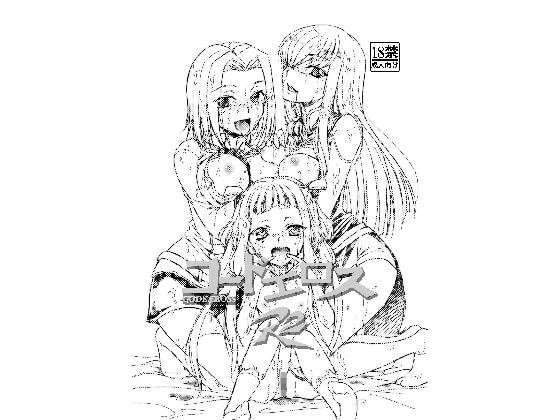 [スタジオKIMIGABUCHI] コードエロスR2