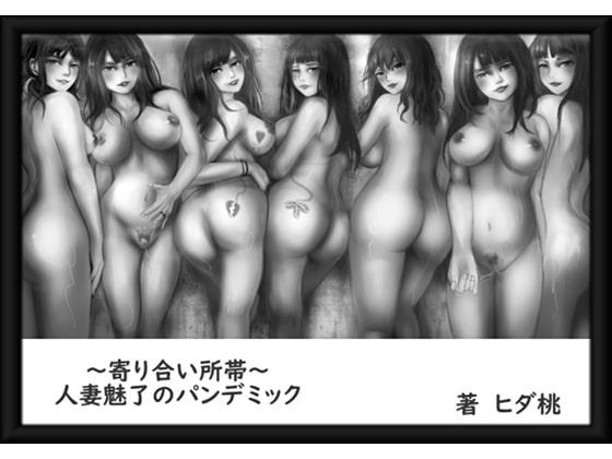 [ももいろノベルス] 官能小説集(ハーレム編)
