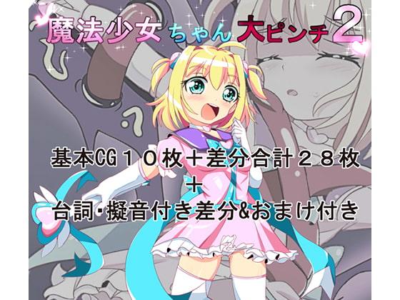 [くるきゃわ] 魔法少女ちゃん大ピンチ2
