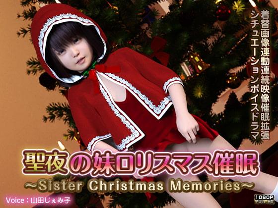 [山田じぇみこ] 聖夜の妹ロリスマス催眠