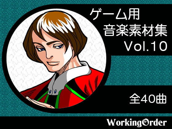 [WorkingOrder] ゲーム用音楽素材集 Vol.10