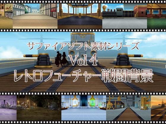 レトロフューチャー戦闘背景 サファイアソフト素材 Vol4
