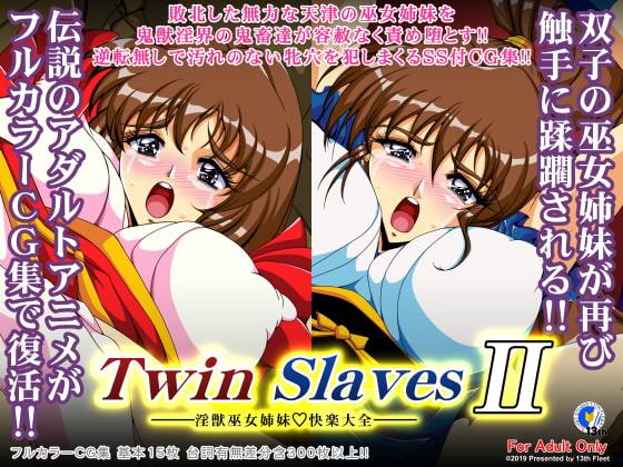 [第13艦隊] TwinSlaves2 ~淫獣巫女姉妹快楽大全~