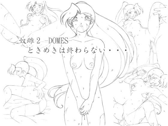 [シャドルー] [奴雌2]-DOMES-:/