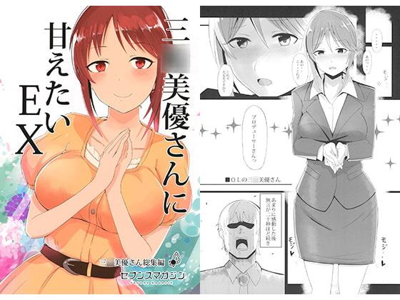 [セブンズマガジン] 三○美優さんに甘えたいEX