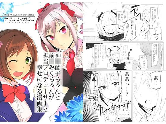 [セブンズマガジン] 神○蘭子ちゃんと前○みくちゃんが担当プロデューサーと幸せになる漫画集