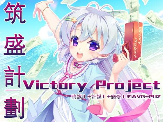 [33ParadoX] 筑盛計画_Victory Project【中国語版】