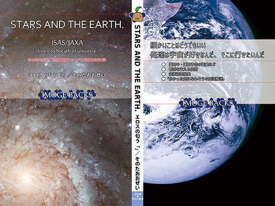 [海より深く感謝] Stars and the eart~ISAS/JAXA listen to breath of universe.