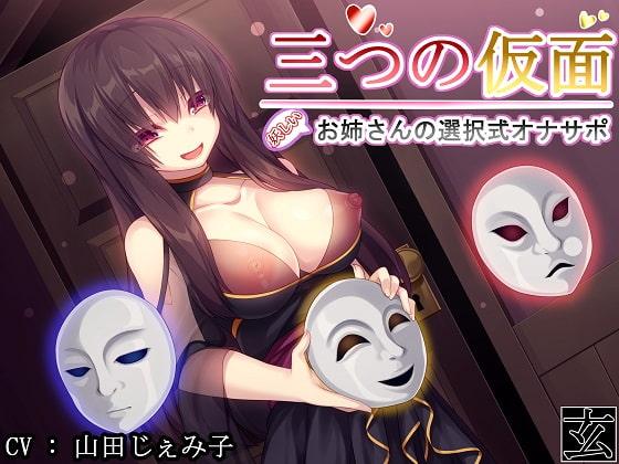 [玄姫屋] 三つの仮面~怪しいお姉さんの選択式オナサポ~