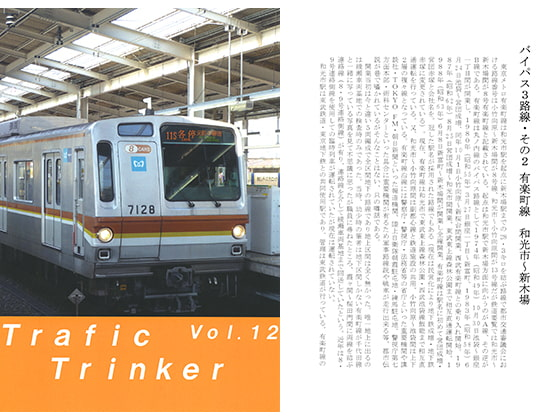 [HT STATION] Trafic Trinker Vol.12