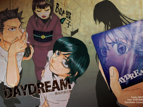 [しろみきみ] DAYDREAM:EP2-彼女の見た夢-