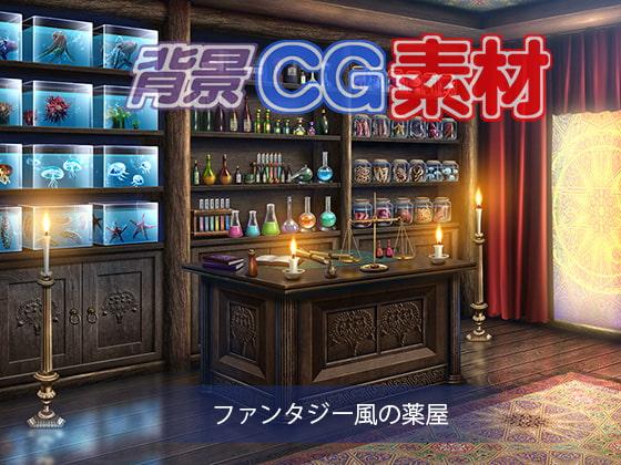 [キュキュキュのQのQ] 著作権フリー背景CG素材「ファンタジー風の薬屋」