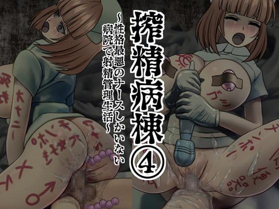 [搾精研究所] 搾精病棟(4) ~性格最悪のナースしかいない病院で射精管理生活~