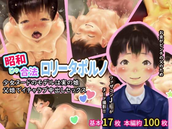 [すきいろこよみ] 昭和じゃ合法ロリータポルノ 少女ヌードのモデルは実の娘 父娘でイチャラブ中出しセックス