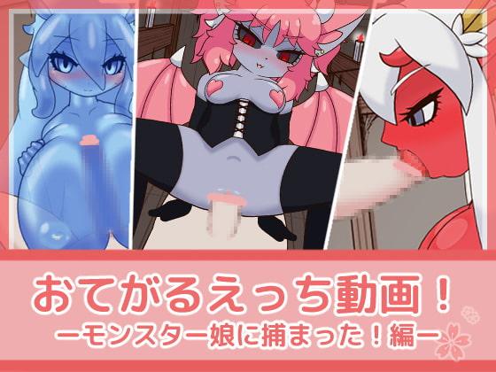 [フジザクラワークス] おてがるえっち動画!モンスター娘に捕まった!編