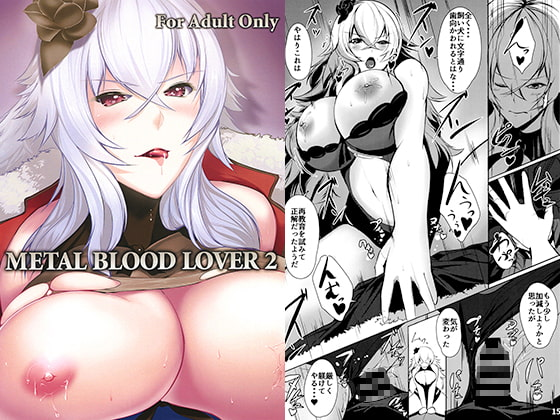 [ASG-Project] METAL BLOOD LOVER 2