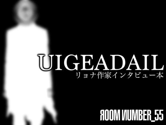 [Яoom ИumbeR_55] リョナ作家インタビュー本【UIGEADAIL】_019