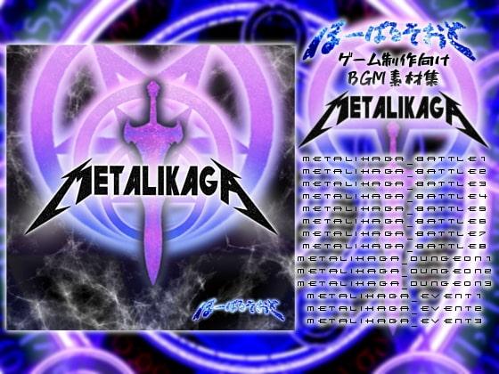 [ぼーぱるそおど] RPG制作向けBGM素材集『METALIKAGA(メタルイカガ)』
