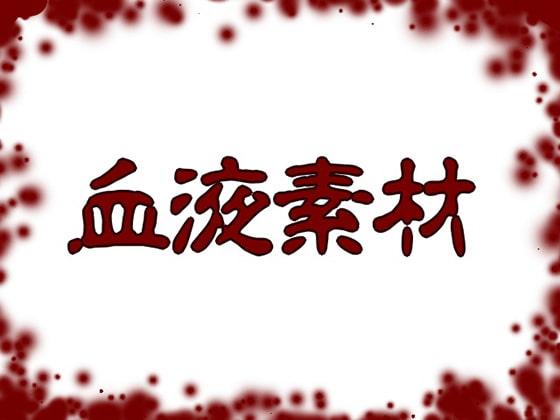 [はらげんはらげん] 【営利可能】血液素材!!