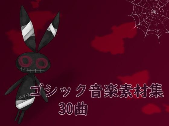 [びーみゅ] ゴシック音楽素材集★30曲★