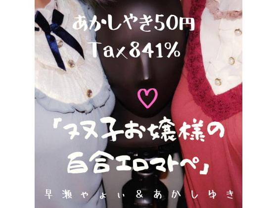 [Tax841%] 双子お嬢様の百合エロマトペ