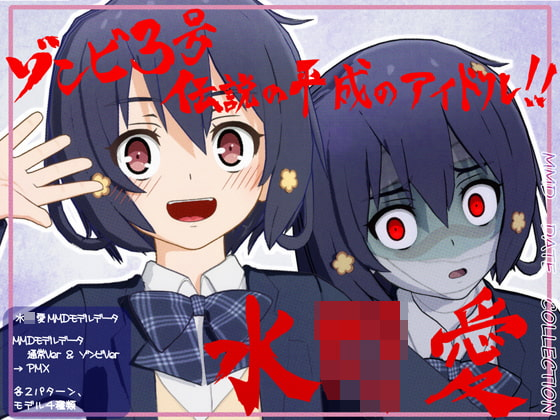[WITCH☆CRAFT] 伝説の平成のアイドル!!水○愛MMDモデルデータ