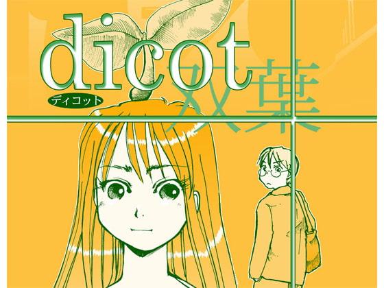 [まるちぷるCAFE] dicot(双葉)