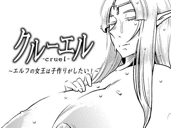 [男の子と女の子] クルーエル ~エルフの女王は子作りがしたい!~