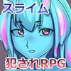 スライムに犯されるRPG