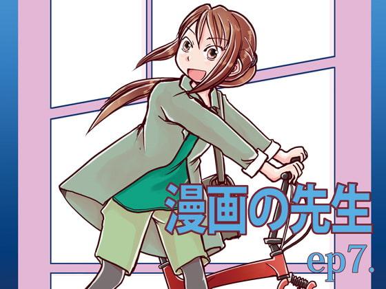[まるちぷるCAFE] 漫画の先生 ep7.