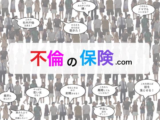 [フリークスタジオ] 不倫の保険.com