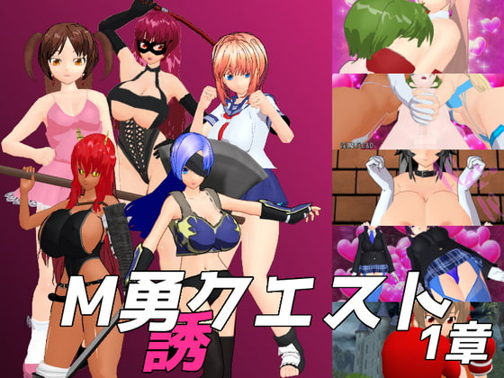 M勇クエスト M Hero Quest 3D hentai game download