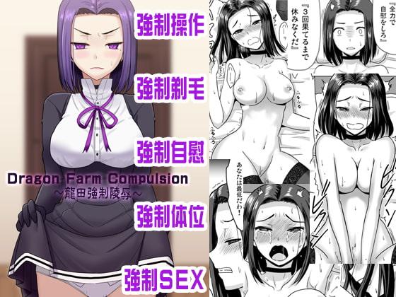 [皇Designs] Dragon Farm Compulsion