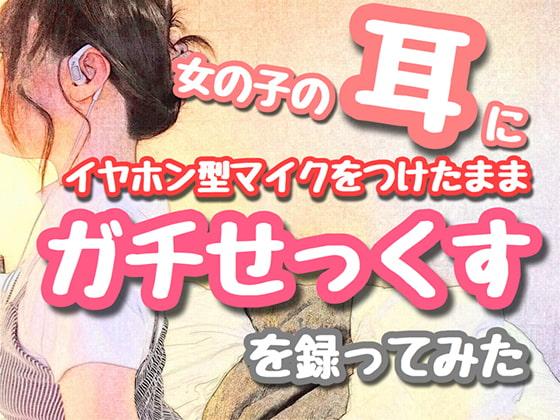 [ラブレムのご主人様ゆーくん] 【バイノーラル】女の子の耳にイヤホン型マイクをつけたままガチせっくすを録ってみた 〜関西弁ご主人様に仕える、可愛くてスタイル抜群なご奉仕オナホ肉便器まんこ〜