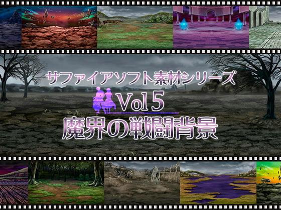 魔界の戦闘背景 サファイアソフト素材 Vol5