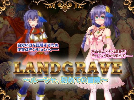 LandGrave ~ルーシャ、初めての冒険~