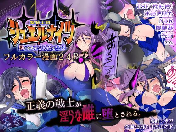 [TSFのF] 聖騎士団ジュエルナイツ闇に染まる紫水晶と青玉【TS悪堕ち】