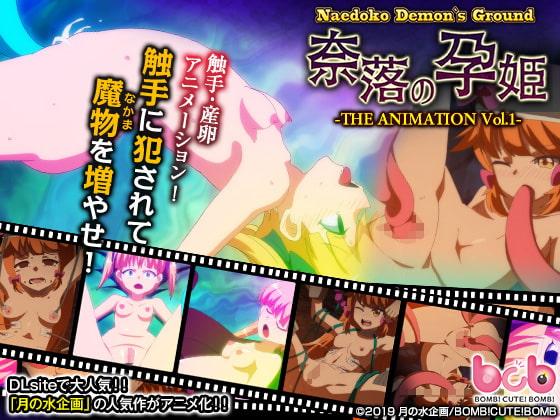 HentaiVideos.net Naedoko Demon's Ground