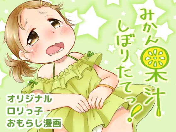 [あまなつ] みかん果汁しぼりたてっ!