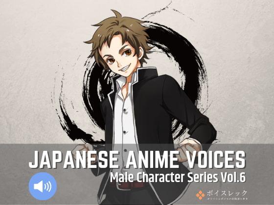 [ボイスレック] Japanese Anime Voices:Male Character Series Vol.6