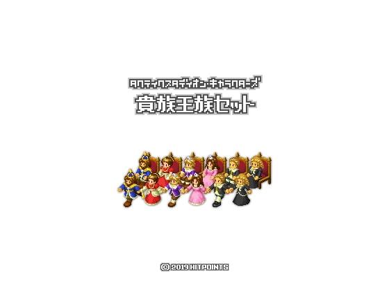 貴族王族セット - タクティクスタディオン・キャラクターズ