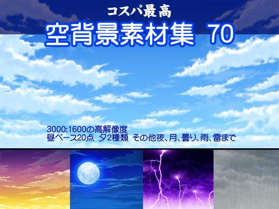 [安田画房] 空背景素材集70jpg版