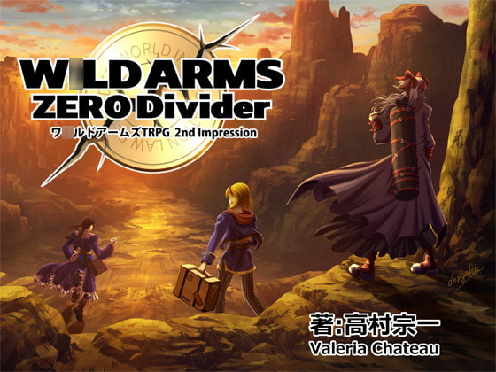 [Valeria Chateau] W○LD ARMS ZERO Divuder ワ○ルドアームズTRPG2nd