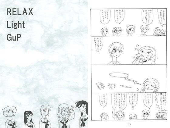 [NeXTRA] RELAX Light GuP