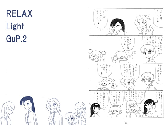 [NeXTRA] RELAX Light GuP.2