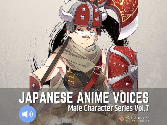 [ボイスレック] Japanese Anime Voices:Male Character Series Vol.7