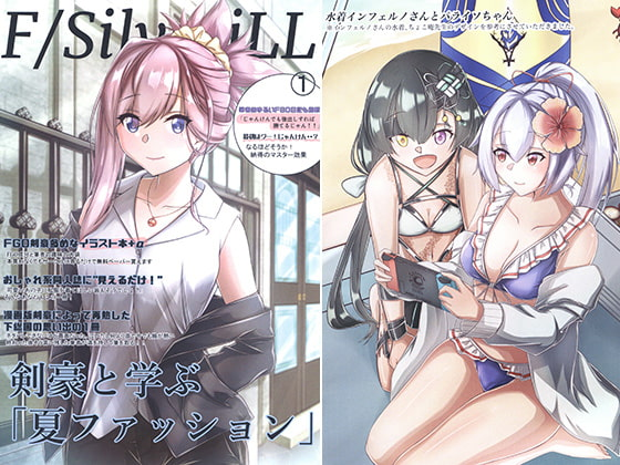 [化合した何か] F/SilveriLL(1)