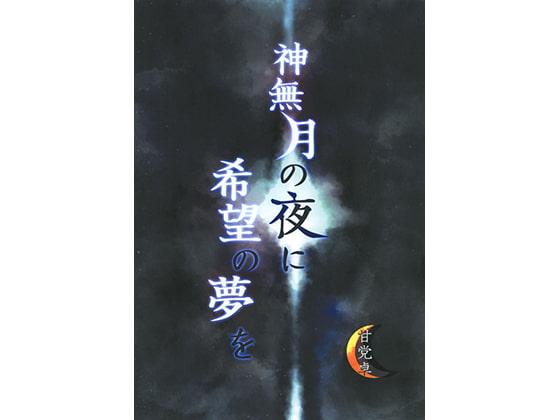 [甘党卓] クトゥルフ神話TRPG「神無月の夜に希望の夢を」